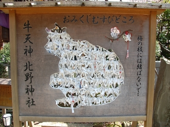 120320北野牛神社 (9)_S.JPG