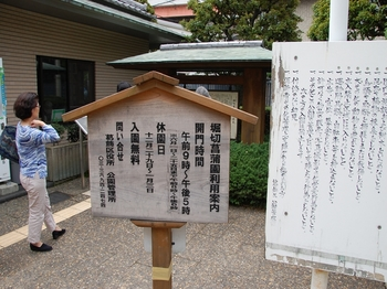 120623堀切菖蒲園 (7)_R.JPG
