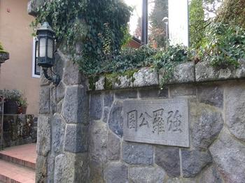 121125強羅公園NXCAM (32)_R.JPG